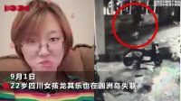 警方回应两女孩涠洲岛失联:仍在搜寻2分钟梳理19岁女孩失联