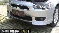 2011款三菱翼神专业车型评测视频 动力 汽车