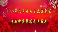 2019年八月十七日恭迎圣驾河浦乡英歌队表演盛况