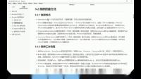 java进阶微服务架构的分布式事务控制解决方案2.第一章知识概要