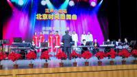 四声部小组唱《北京时间圆舞曲》-音乐-高清完