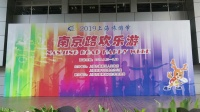 【Strawberry Alice】 2019上海旅游节,南京路欢乐游:波兰克莱什丘夫行进乐队和啦啦队表演团,09-16 南京路步行街世纪广场