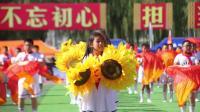 盛世花开——柳河县第二届全民运动会  实验小学团体操表演