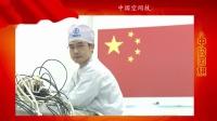 航天人的中国心—中国空间技术研究院西安分院·镜头中的国旗