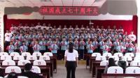 太平川中心小学庆祝祖国成立七十周年大合唱