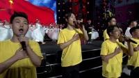 北音《我和我的祖国》专场文艺晚会 1.我爱你中国