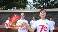 中国人保财险怀化市分公司《我和我的祖国》