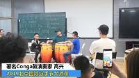 康佳鼓演奏家高兴老师现场小秀打鼓手速