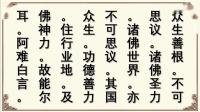 《无量寿经》简体(崔居士读诵68分钟)