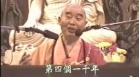 觀經善導疏菁華 01_标清