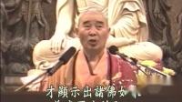 觀經善導疏菁華 02_标清