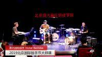 著名国际鼓手 Victor Bastidas鼓手节大师课