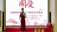 4 歌曲《南泥湾》谢晓敏  它山堰文艺队庆祝国庆七十周年文艺晚会