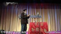 王自健 陈朔北京相声第二班 2012.4.30《学聋哑》