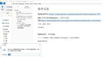 千锋Python教程:1-Python环境搭建
