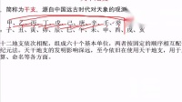 四柱八字课程(基础篇)3六十甲子纳音原理