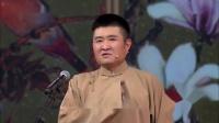 苗阜王声2019北京元宵相声《寻侠记》