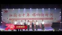 江西东津发电有限责任公司国庆70周年晚会(第一部分)