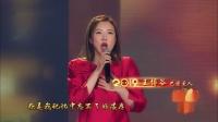 2019北京春晚 巴图王博谷歌曲《你是我的家》