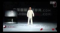 赵幼斌大师杨氏太极拳85式教学01式 预备式