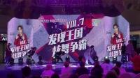 2019发现王国炫舞争霸赛初赛【沈阳音乐学院 SYcrew】