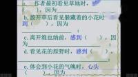新人教部编版小学语文三年级上册 第一单元2 花的学校-陈艳彬- - 市级获奖课