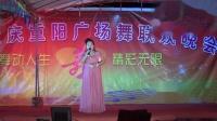 主持人《我和我的祖国》2019.10.7(九月初九)热烈庆祝章文社庆重阳敬老联欢晚会