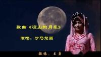 歌曲《凉山的月亮》演唱:沙马尔西