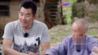 2017-12-01 窦文涛任贤齐游余光中故居 乡愁中的地瓜