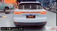 19款保时捷卡宴3.0T  升级Repose阀门排气 原厂显示屏控制
