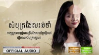 【沙皇】柬埔寨歌曲សំបុត្រដែលរង់ចាំ-ឱក សុគន្ធកញ្ញា