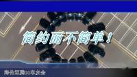 海伦迈腾B8车友会2019宣传片