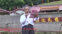 10.8龙潭江氏祭祖