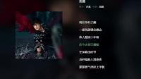 许嵩- 雨幕   高音质带歌词版