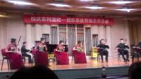 西安音乐学院九舞弓弦乐团演奏《阳光照耀着塔什库尔干》 指导老师:马赛赛