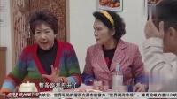 2019-03-30外来媳妇本地郎:蕃薯昌惊魂(上下)