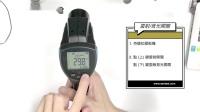 SENTEST NP15 紅外線測溫槍 操作說明