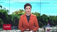 电视地震预警服务延伸至四川所有市州