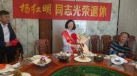 杨红明同志光栄退休