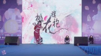 无限宅腐动漫嘉年华ZF20宅舞大赛2薄荷和猫-桃花旗袍