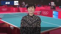【3DM游戏网】《2020东京奥运》福原爱讲解乒乓球游戏