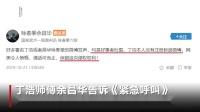 紧急呼叫丨师傅回应咏春大师74秒被KO:擂台经验不足 没放开