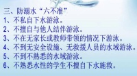 南宁市中山路小学2019年防溺水宣传片