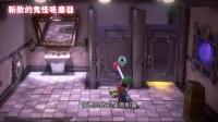 【3DM游戏网】港任官方《路易吉洋樓3》中文介紹影片
