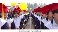 曲阳第五高级中学2017级成人礼