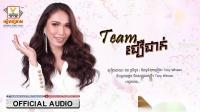 【沙皇】柬埔寨流行歌曲TEAM ជឿជាក់ - ផន ស្រីខួច [OFFICIAL AUDIO]2019