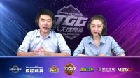 2019TGG冬季杯北京站CSOL决赛