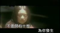 谢霆锋《勇敢做人》MV(电影《龙虎门》主题曲)