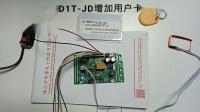 电梯ZP-ID1T-JD增加用户卡步骤