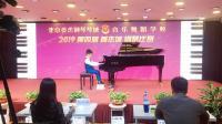 191026-第四届姜杰城钢琴比赛(决赛)